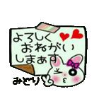ちょ~便利![みどり]のスタンプ!(個別スタンプ:16)