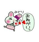 ちょ~便利![みどり]のスタンプ!(個別スタンプ:18)
