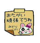 ちょ~便利![みどり]のスタンプ!(個別スタンプ:28)