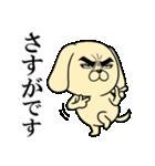 目ヂカラ☆わんこ3(個別スタンプ:09)