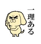 目ヂカラ☆わんこ3(個別スタンプ:22)
