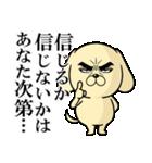 目ヂカラ☆わんこ3(個別スタンプ:24)