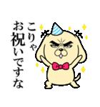 目ヂカラ☆わんこ3(個別スタンプ:37)