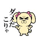 目ヂカラ☆わんこ3(個別スタンプ:39)