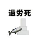 社畜ぶり救急ライン(鰤15弾)(個別スタンプ:31)
