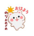 【のり】さんが使う☆名前スタンプ(個別スタンプ:03)