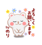 【のり】さんが使う☆名前スタンプ(個別スタンプ:07)