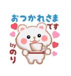 【のり】さんが使う☆名前スタンプ(個別スタンプ:08)