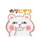 【のり】さんが使う☆名前スタンプ(個別スタンプ:09)