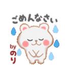 【のり】さんが使う☆名前スタンプ(個別スタンプ:12)