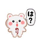 【のり】さんが使う☆名前スタンプ(個別スタンプ:15)