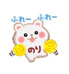 【のり】さんが使う☆名前スタンプ(個別スタンプ:16)