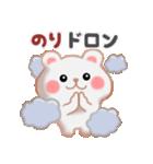 【のり】さんが使う☆名前スタンプ(個別スタンプ:26)