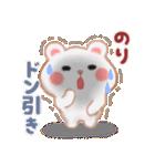 【のり】さんが使う☆名前スタンプ(個別スタンプ:35)