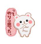 【のり】さんが使う☆名前スタンプ(個別スタンプ:39)