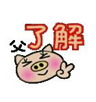 ちょ~便利![父]のスタンプ!(個別スタンプ:13)
