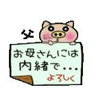 ちょ~便利![父]のスタンプ!(個別スタンプ:16)
