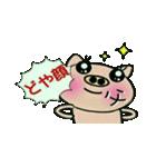 ちょ~便利![父]のスタンプ!(個別スタンプ:31)