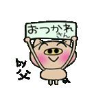 ちょ~便利![父]のスタンプ!(個別スタンプ:32)