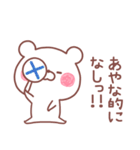 ◆あやな◆が使う名前スタンプ(個別スタンプ:10)