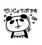 【敬語DAYO!!】ぶさかわにゃんこ&ぱんだ①(個別スタンプ:22)