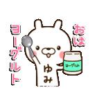 ☆ゆみ☆さんのお名前スタンプ(個別スタンプ:01)