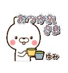 ☆ゆみ☆さんのお名前スタンプ(個別スタンプ:05)