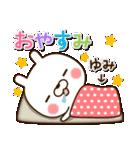 ☆ゆみ☆さんのお名前スタンプ(個別スタンプ:08)