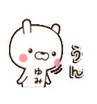 ☆ゆみ☆さんのお名前スタンプ(個別スタンプ:11)