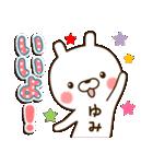 ☆ゆみ☆さんのお名前スタンプ(個別スタンプ:12)