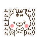 ☆ゆみ☆さんのお名前スタンプ(個別スタンプ:13)