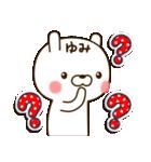 ☆ゆみ☆さんのお名前スタンプ(個別スタンプ:14)