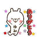 ☆ゆみ☆さんのお名前スタンプ(個別スタンプ:15)