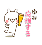 ☆ゆみ☆さんのお名前スタンプ(個別スタンプ:17)