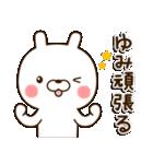 ☆ゆみ☆さんのお名前スタンプ(個別スタンプ:18)
