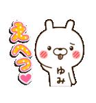 ☆ゆみ☆さんのお名前スタンプ(個別スタンプ:22)