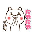 ☆ゆみ☆さんのお名前スタンプ(個別スタンプ:23)