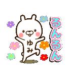 ☆ゆみ☆さんのお名前スタンプ(個別スタンプ:24)