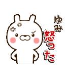 ☆ゆみ☆さんのお名前スタンプ(個別スタンプ:25)