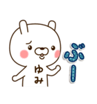 ☆ゆみ☆さんのお名前スタンプ(個別スタンプ:26)