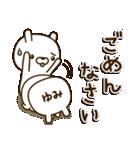 ☆ゆみ☆さんのお名前スタンプ(個別スタンプ:27)