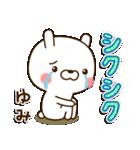 ☆ゆみ☆さんのお名前スタンプ(個別スタンプ:28)