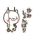 ☆ゆみ☆さんのお名前スタンプ(個別スタンプ:29)