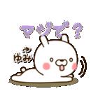 ☆ゆみ☆さんのお名前スタンプ(個別スタンプ:30)