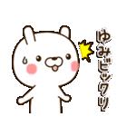 ☆ゆみ☆さんのお名前スタンプ(個別スタンプ:31)