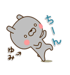☆ゆみ☆さんのお名前スタンプ(個別スタンプ:33)