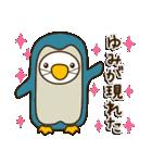 ☆ゆみ☆さんのお名前スタンプ(個別スタンプ:37)