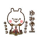 ☆ゆみ☆さんのお名前スタンプ(個別スタンプ:39)