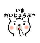 ほんわかシロクマの日常のお返事たち(個別スタンプ:03)