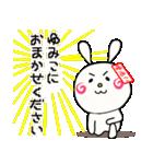 ゆみこ専用スタンプ~うさぎ編~(個別スタンプ:33)